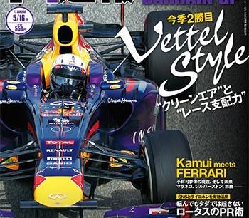 Info]F1速報 2013年 バーレーンG...